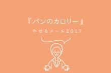 『パンのカロリー♪』ダイエット薬局のやせるメール2017_vol.085