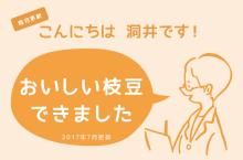 蒲田のダイエット薬局店主、洞井の気づき『おいしい枝豆できました♪』