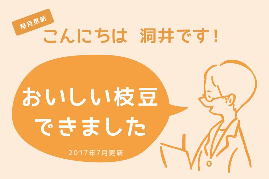 蒲田のダイエット薬局 ホーライ