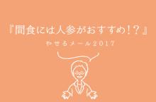 『間食には人参がおすすめ !?』ダイエット薬局のやせるメール2017_vol.091