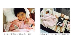 生後 赤ちゃん