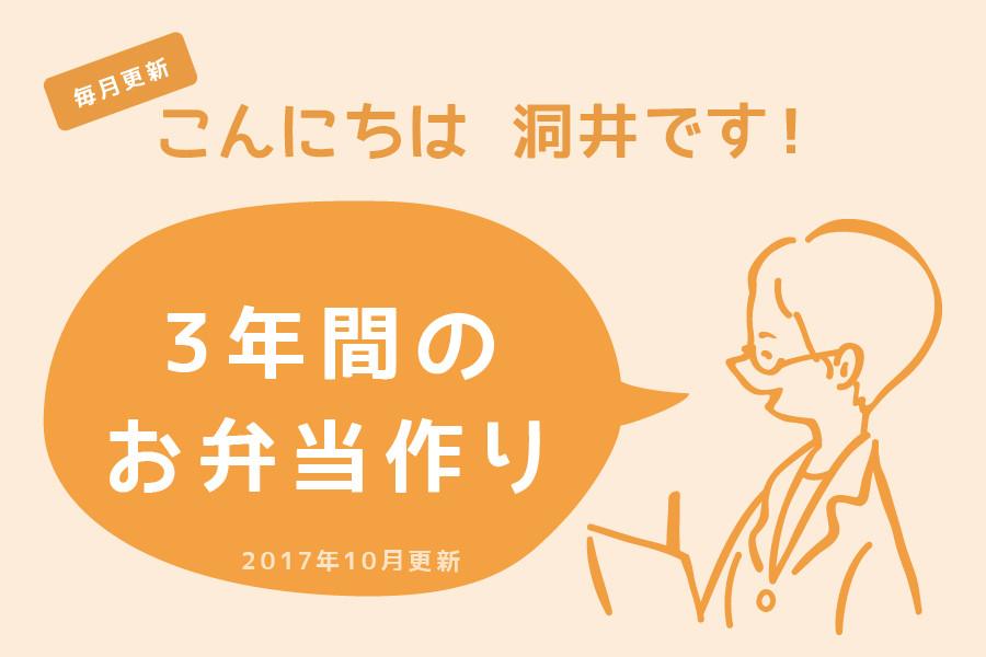 蒲田のダイエット薬局店主、洞井の気づき『子供と過ごしたお盆休み』