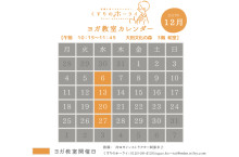 2017年12月 ヨガカレンダー