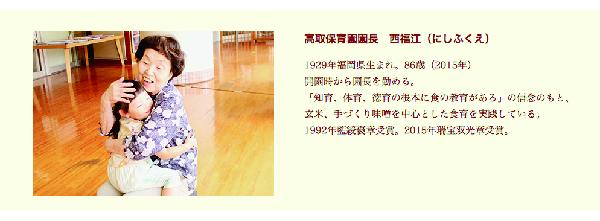 高取保育園 西福江