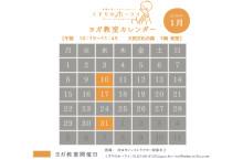 2018年1月 ヨガカレンダー