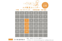 2018年2月 ヨガカレンダー