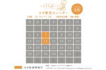 2018年3月 ヨガカレンダー