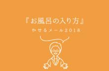 『お風呂の入り方』ダイエット薬局のやせるメール2018_vol.095