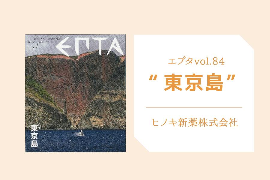 EPTA(エプタ)vol.84 東京島