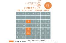 2018年7月 ヨガカレンダー