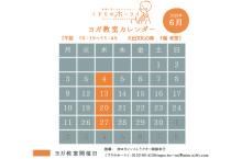 2018年6月 ヨガカレンダー