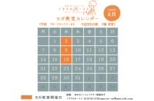 2018年5月 ヨガカレンダー