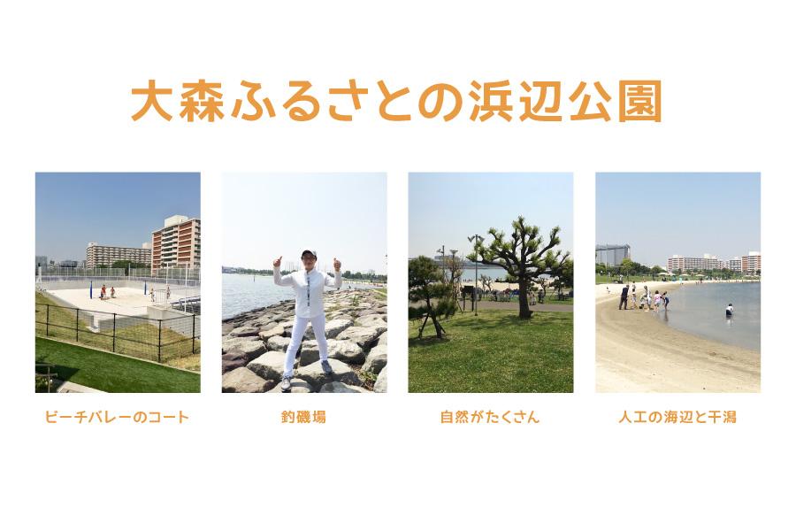 大森浜辺公園