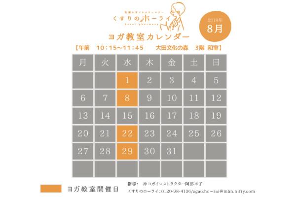 2018年8月 ヨガカレンダー