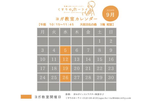 2018年9月 ヨガカレンダー