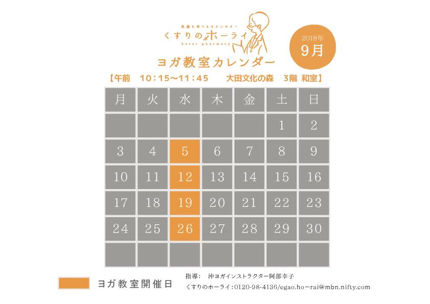 2018年9月ヨガカレンダー