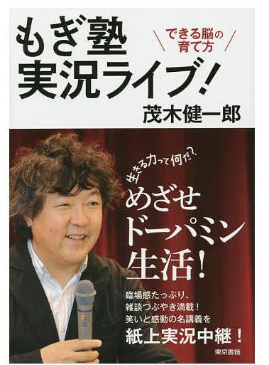 茂木健一郎 本 ドーパミン