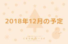 2018.12月の予定