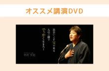 おすすめの講演DVD