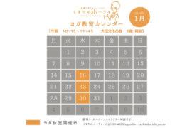 2019年1月のヨガカレンダー