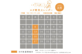 2019年2月のヨガカレンダー