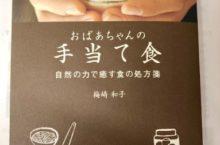 最近読んだ本・・・おばあちゃんの手当て食