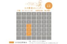 2019年3月のヨガカレンダー