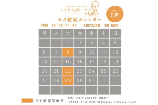 2019年5月のヨガカレンダー