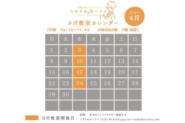 2019年4月のヨガカレンダー