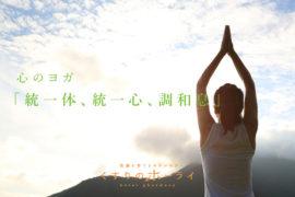 心のヨガ『統一体、統一心、調和息』