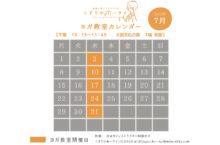 2019年7月のヨガカレンダー