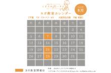 2019年8月のヨガカレンダー