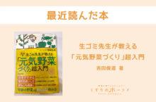 最近読んだおもしろい本・・・生ゴミ先生が教える「元気野菜づくり」超入門