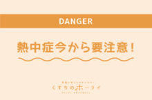 熱中症、今から要注意!