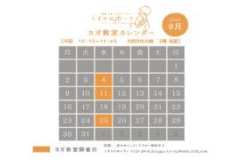 2019年9月のヨガカレンダー