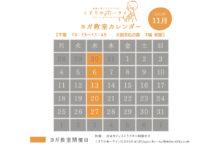 2019年11月のカレンダー