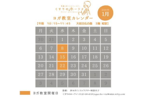 2020年1月のカレンダー