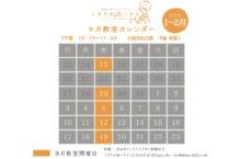 2020年1〜2月のカレンダー