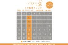 2020年2~3月のカレンダー