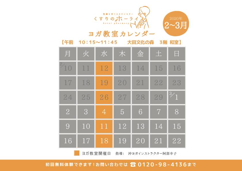 東京都大田区くすりのホーライヨガカレンダー