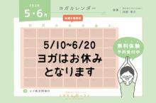 2020年5〜6月のヨガカレンダー