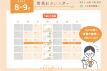 2020年8〜9月の営業日カレンダー