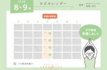 2020年8〜9月のヨガカレンダー