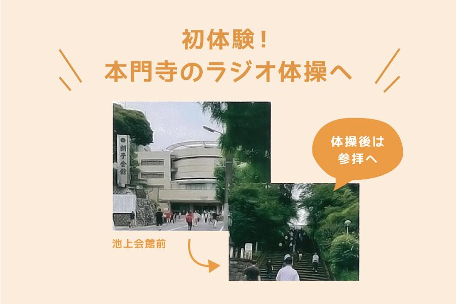 池上本門寺のラジオ体操
