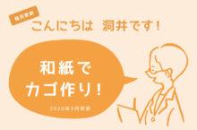 和紙でカゴ作り