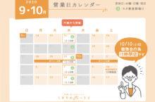 2020年9〜10月の営業日カレンダー