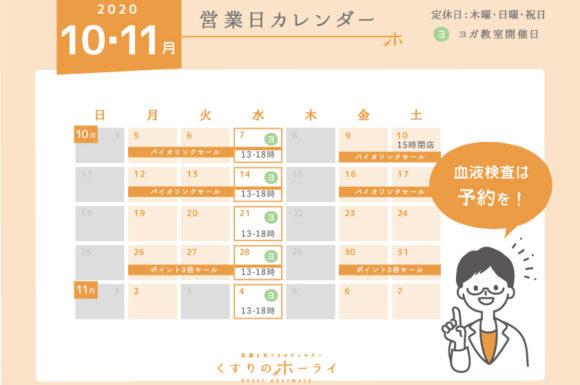 2020年10〜11月の営業日カレンダー