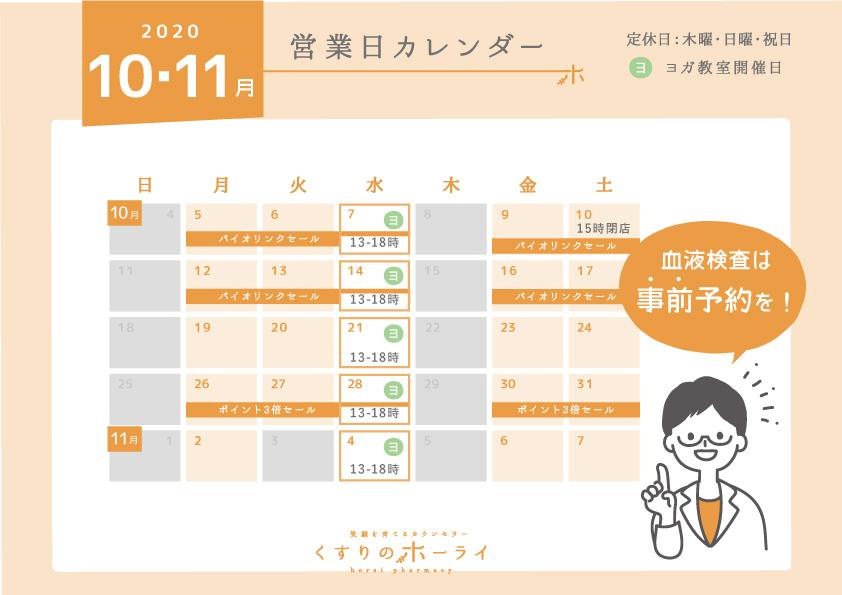 2020年10~11月の営業日カレンダー