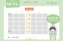 2020年10〜11月のヨガカレンダー