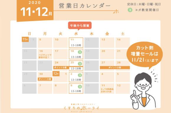 2020年11〜12月の営業日カレンダー